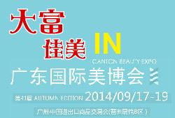2015 第42屆 廣州美博會相